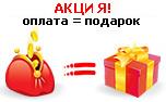 Оплата = Подарок