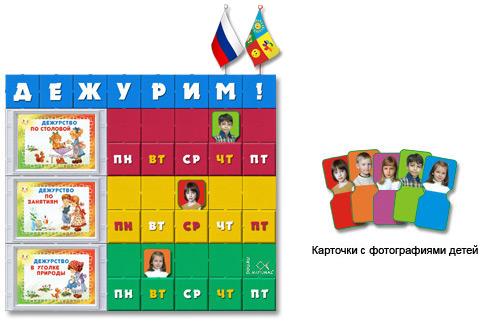 График дежурства схема