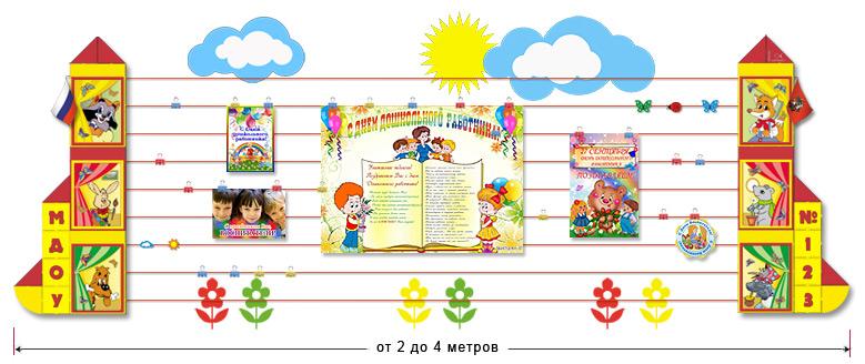Визитка детского сада галерея Моя страна