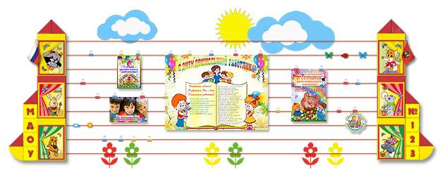 Визитка детского сада Сказочная страна