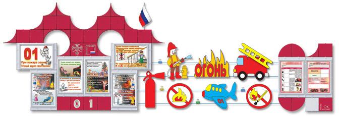 Развивающий противопожарный уголок для детского сада