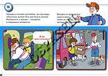 Азбука юного пешехода. Детские картинки