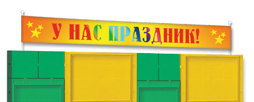 Флаг в детском саду