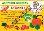 Картинки А4 Здоровое питание