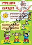Зарядка для детей в картинках