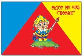 Флаг для детсада