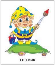 Эмблема ДОУ Гномик