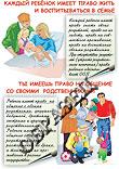 Картинка А4 Права ребёнка