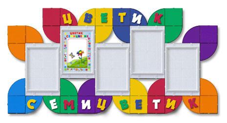 Уголок названия группы детского сада
