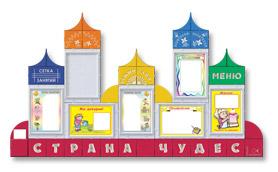 Стенд и плакаты для детского сада фото
