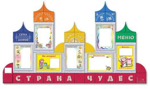 Стенд и плакаты для уголка детского сада