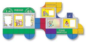 Уголок группы детского сада