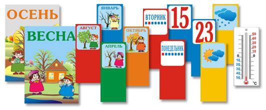 Картинки Календарь природы для дошкольников