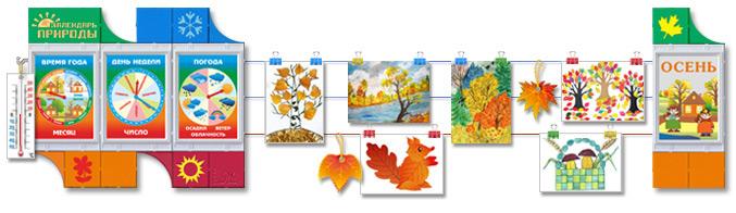 Картинки для оформлени уголка природы в доу