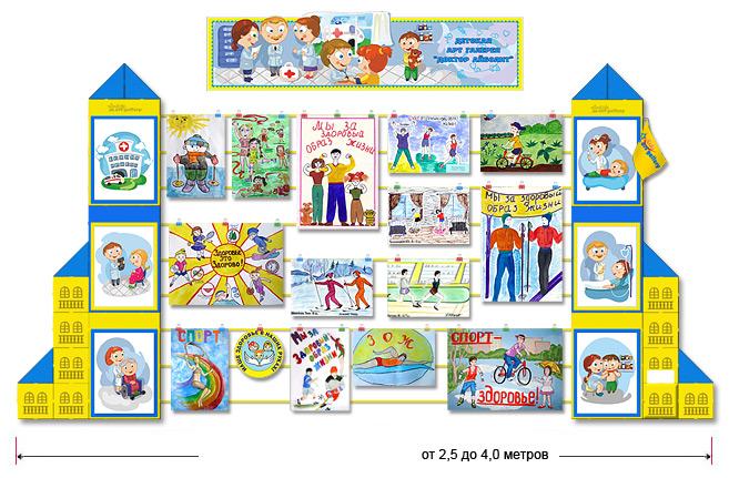 Оформление уголка здоровья в детском саду, детской больнице, поликлинике (стенды, картинки)