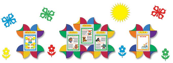 Оформление обеденной зоны в детском саду