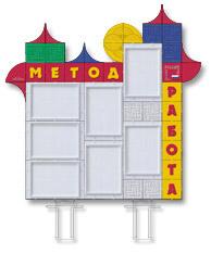 Методический кабинет в детском саду, начальной школе