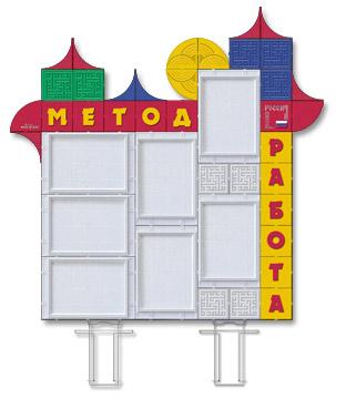 Оформление методического кабинета в детском саду, начальной школе