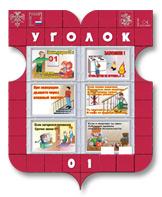 Уголок пожарной безопасности для сотрудников детского учреждения
