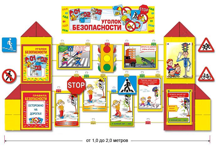 Как оформить уголок безопасности в детском саду своими руками фото