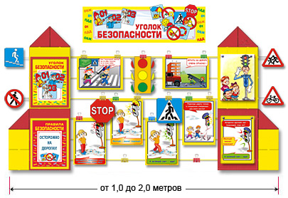 Уголок безопасности (ПДД, 01, 03, ОБЖ, ГО и ЧС)