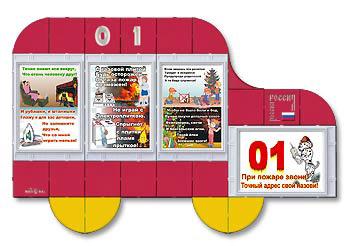 Стенд пожарной безопасности в детском