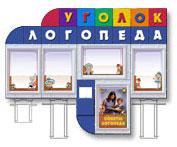 Уголок логопеда для детского сада