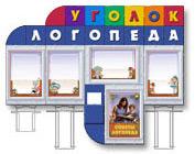 Уголок специалиста в детском саду