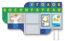 Стенд Уголок воспитателя в детском саду