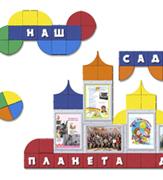 Наш детский сад Вариант quot;Планета детстваquot;
