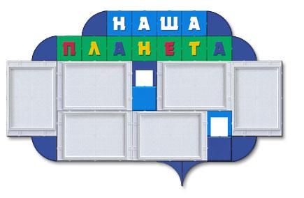 Стенд для оформления школы, детского сада
