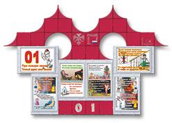 Стенд по пожарной безопасности для детского сада