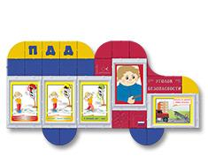 Стенд по ПДД для детского сада