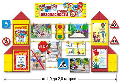 Галерея для выставок детских рисунков по безопасности