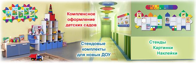 Комплексное оформление детского сада, новых ДОУ