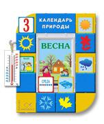 Календарь природы для оформления групповой комнаты