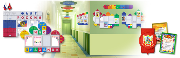 Комплекты для оформления коридоров ДОУ