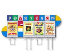 Оформление родительский уголок в детском саду с картинками 2