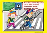 Плакаты по ПДД для детей