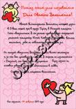 Плакат День Святого Валентина