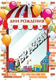 Плакат для списка именинников месяца