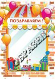 Плакат для поздравления именинников месяца