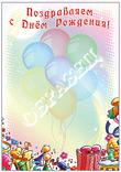 Плакат С днем рождения!