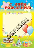 Плакат для поздравления с днем рождения