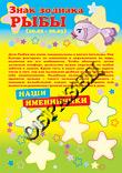 Именинники по знакам зодиака Рыбы