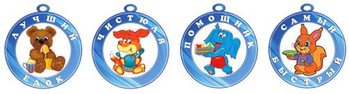Детские медальки для детского сада