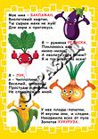 Детские картинки полезные овощи