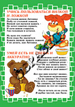 Детские картинки Правила поведения за столом