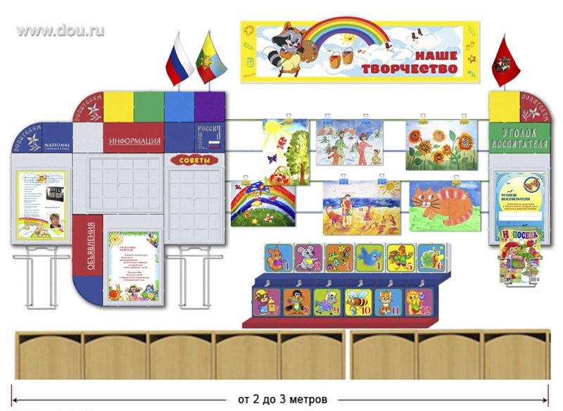 Универсальный стенд-конструктор для группы детского сада с полоч