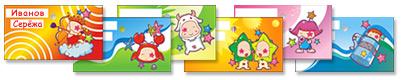 Именные карточки для детского сада